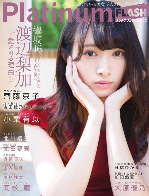 「Platinum FLASH vol.2」明日発売! * 表紙:渡辺梨加(欅坂46) <今もっとも輝いている美女13人をクローズアップ!>
