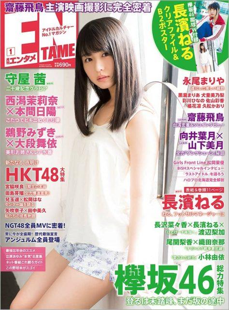 「ENTAME 2018年1月号」本日発売! * 表紙:長濱ねる <欅坂46総力特集>