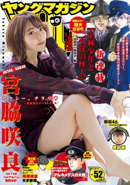 週刊ヤングマガジン No.52 2017年12月11日号