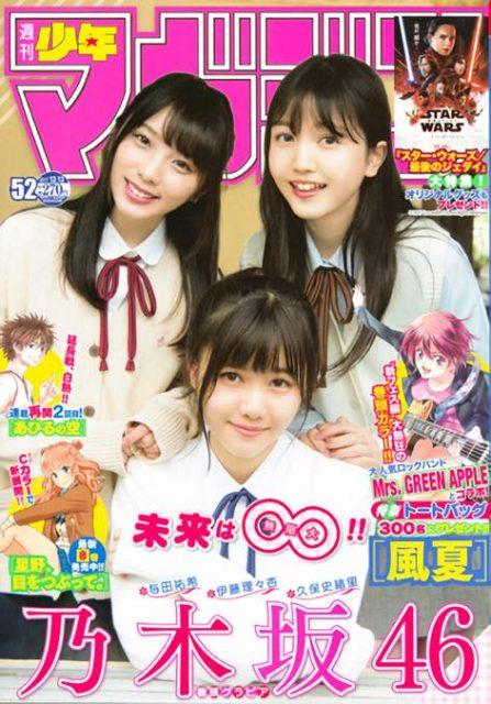 週刊少年マガジン No.52 2017年12月13日号