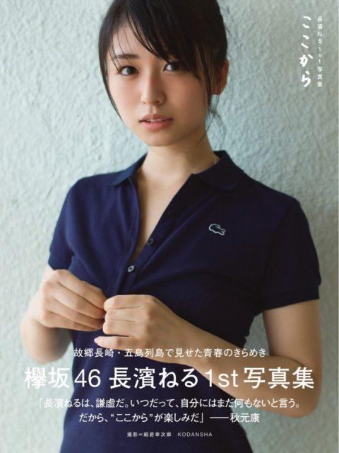 欅坂46 長濱ねる 1st写真集「ここから」
