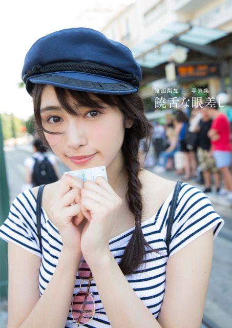 欅坂46渡辺梨加ファースト写真集「饒舌な眼差し」タイトル&表紙公開!