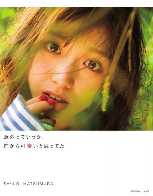 乃木坂46松村沙友理ファースト写真集「意外っていうか、前から可愛いと思ってた」明日発売!