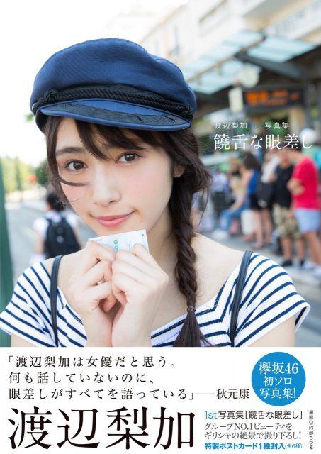 欅坂46渡辺梨加ファースト写真集「饒舌な眼差し」明日発売!