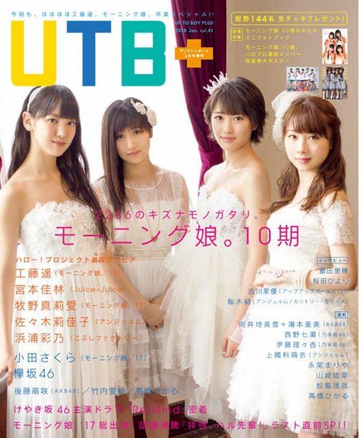 UTB+(アップ トゥ ボーイ プラス) vol.41 2018年1月号