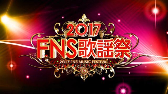 「2017 FNS歌謡祭 第1夜」出演:乃木坂46、平手友梨奈(欅坂46) * 2週連続生放送! [12/6 19:00~]