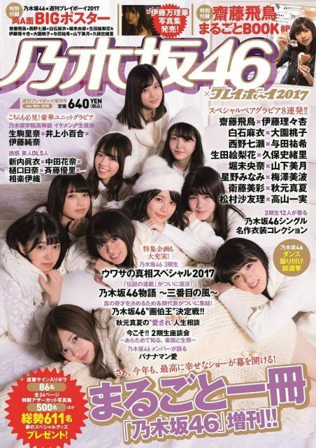 乃木坂46×週刊プレイボーイ2017