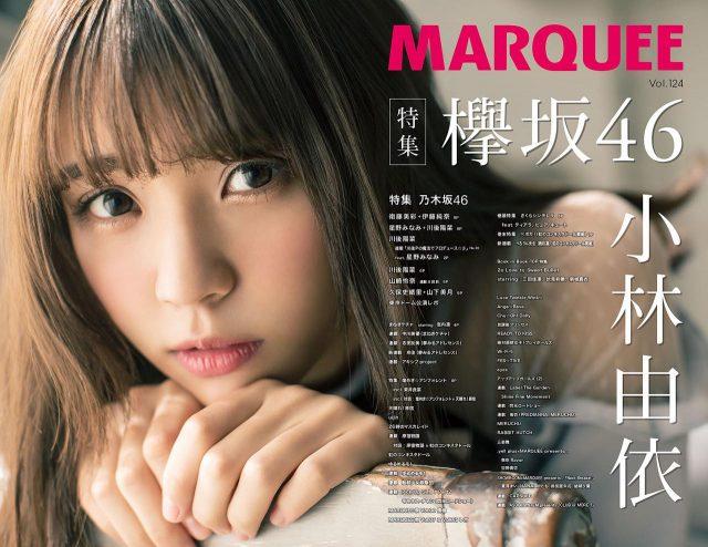 「MARQUEE Vol.124」表紙:小林由依(欅坂46) / 特集:乃木坂46 [12/10発売]