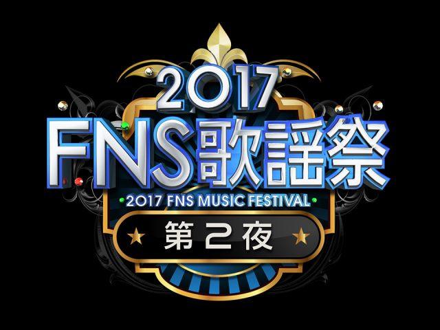 「2017 FNS歌謡祭 第2夜」出演:乃木坂46、欅坂46 [12/13 19:00~]