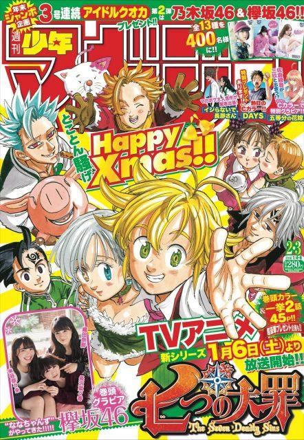 週刊少年マガジン No.2・3 2018年1月8日号
