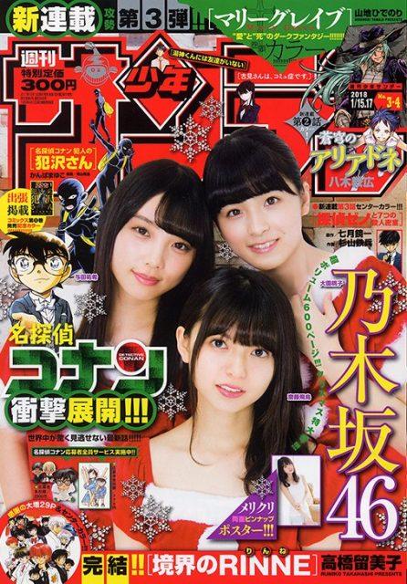 週刊少年サンデー No.3・4 2018年1月17日号