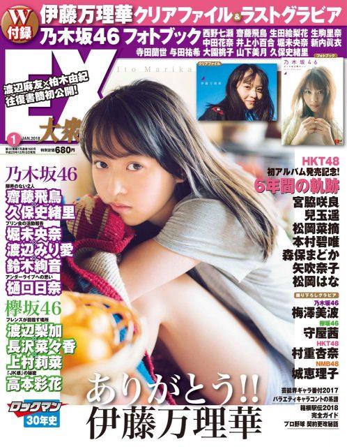 「EX大衆 2018年1月号」明日発売! * 表紙:伊藤万理華 / 付録:乃木坂46フォトブック