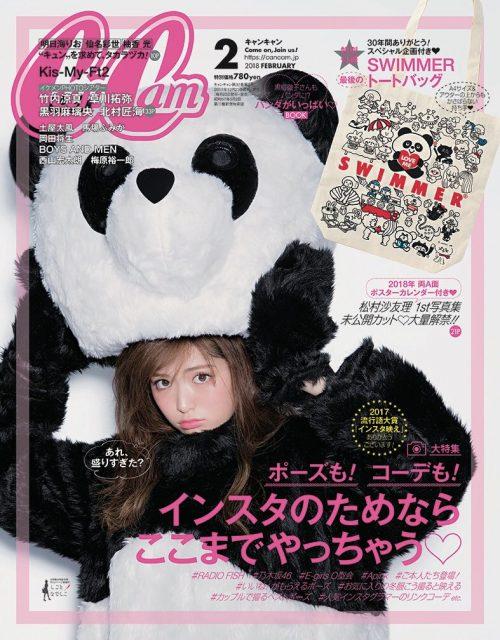 「CanCam 2018年2月号」明日発売! * 表紙:松村沙友理(乃木坂46)