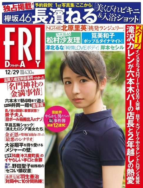 FRIDAY(フライデー) 2017年12月29日号