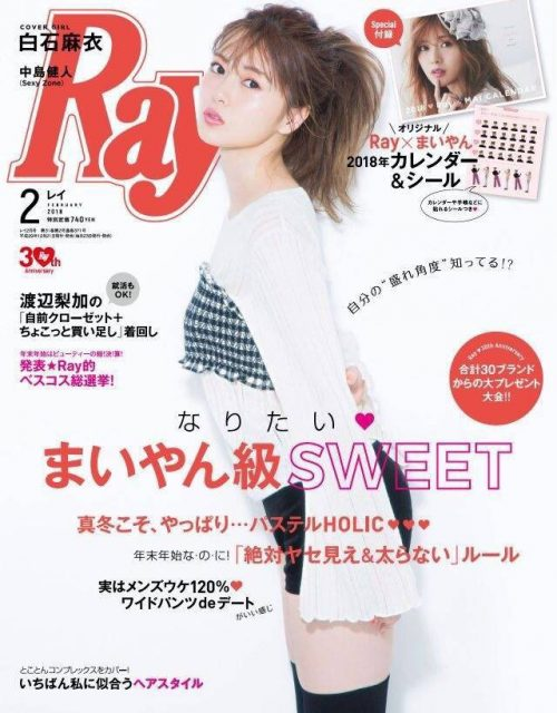 「Ray 2018年2月号」表紙:白石麻衣(乃木坂46) [12/21発売]