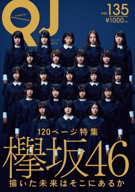 「クイック・ジャパン vol.135」本日発売! * 表紙:欅坂46 <120ページ特集・描いた未来はそこにあるか>