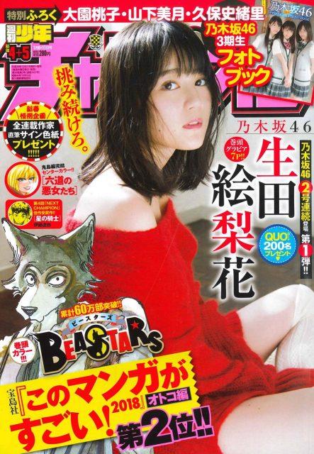 週刊少年チャンピオン No.4・5 2018年1月11日号