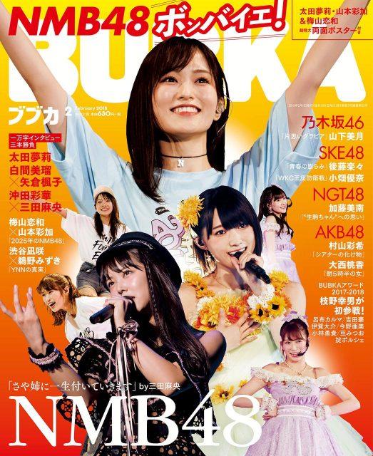 「BUBKA 2018年2月号」グラビア:山下美月(乃木坂46) [12/28発売]