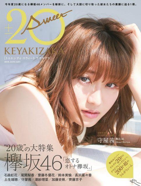 「20±SWEET KEYAKIZAKA 2018 JANUARY」明日発売! * 表紙:守屋茜(欅坂46)