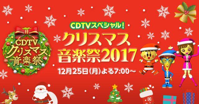 「CDTVスペシャル!クリスマス音楽祭2017」出演:乃木坂46、欅坂46 [12/25 19:00~]