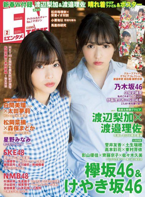 「ENTAME 2018年2月号」表紙:渡辺梨加☓渡邉理佐(欅坂46) [12/28発売]