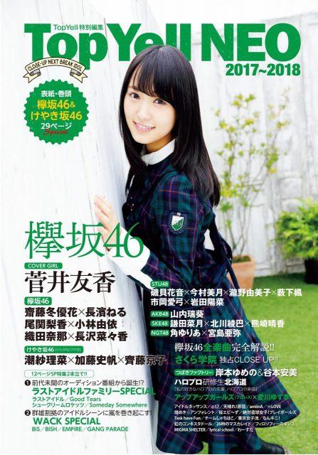 「Top Yell NEO 2017~2018」明日発売! * 表紙:菅井友香(欅坂46)