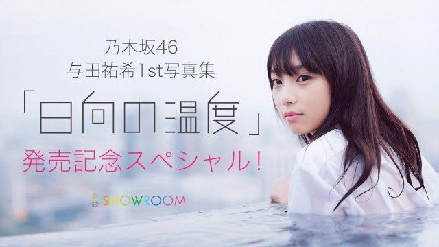 SHOWROOM『乃木坂46与田祐希写真集「日向の温度」発売記念スペシャル!』 [12/26 19:00~]