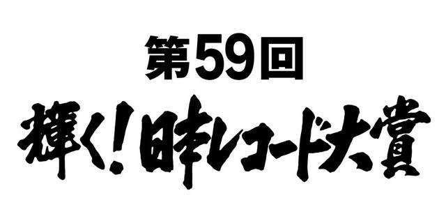 「第59回 輝く!日本レコード大賞」優秀作品賞:乃木坂46 ♪ インフルエンサー / 欅坂46 ♪ 風に吹かれても [12/30 17:30~]