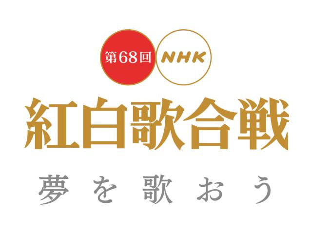 「第68回NHK紅白歌合戦」夢を歌おう * 出演:欅坂46、乃木坂46 [12/31 19:15~]