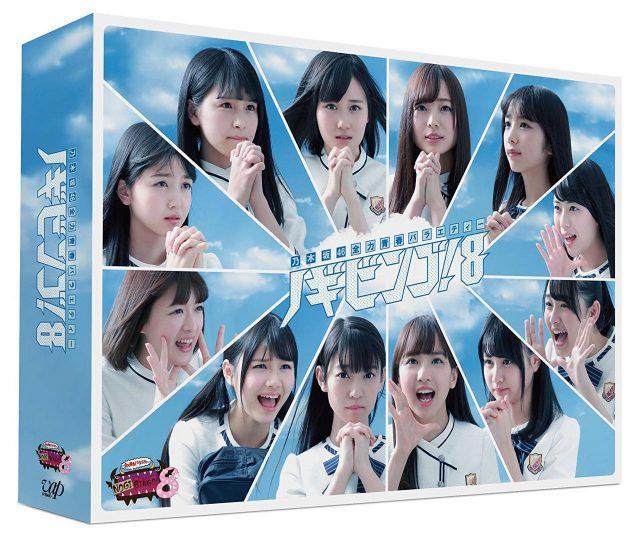 NOGIBINGO!8 [DVD][Blu-ray]