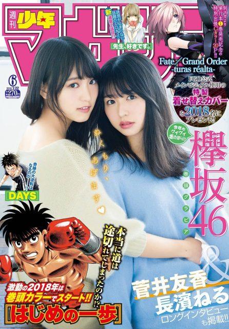 「週刊少年マガジン 2018年 No.6」本日発売! * 表紙:菅井友香・長濱ねる(欅坂46)