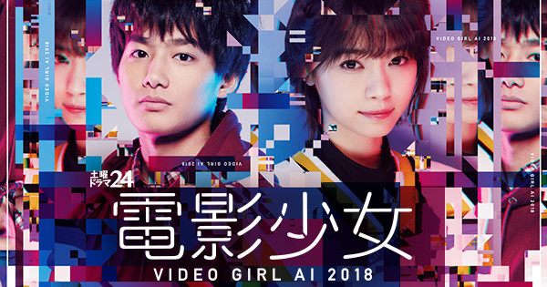新ドラマ「電影少女 -VIDEO GIRL AI 2018-」第1話 * 出演:西野七瀬(乃木坂46) [1/13 24:20~]