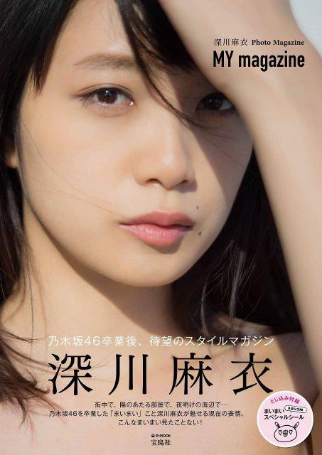深川麻衣 初フォトマガジン「MY magazine」2/22発売決定!予約開始!