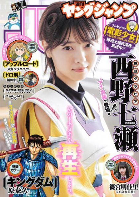 「週刊ヤングジャンプ 2018年 No.7」明日発売! * 表紙:西野七瀬(乃木坂46)