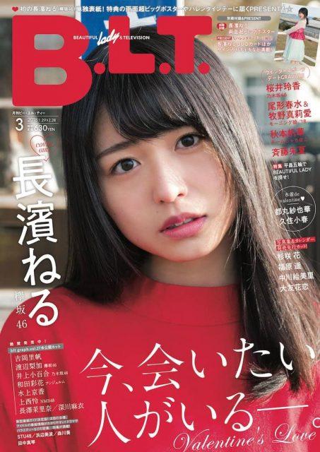 「B.L.T. 2018年3月号」表紙:長濱ねる(欅坂46) [1/24発売]
