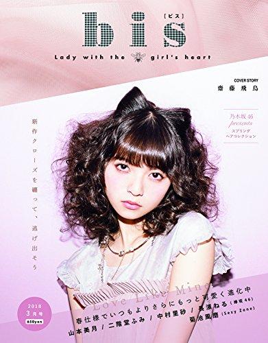 「bis 2018年3月号」表紙:齋藤飛鳥(乃木坂46) [2/1発売]
