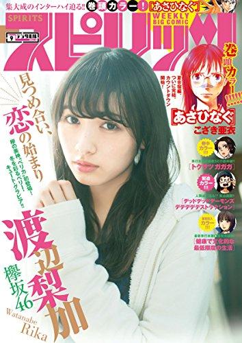 「ビッグコミックスピリッツ 2018年 No.9」明日発売! * 表紙:渡辺梨加(欅坂46)