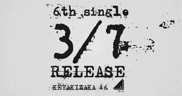 欅坂46 6thシングル 3/7発売決定!予約開始!
