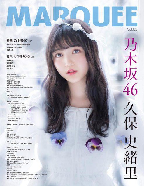 「MARQUEE Vol.125」表紙:久保史緒里(乃木坂46) [2/10発売]