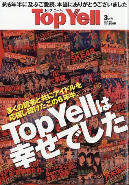 Top Yell(トップエール) 2018年3月号