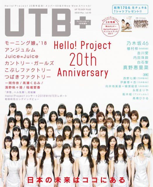 UTB+(アップ トゥ ボーイ プラス) vol.42