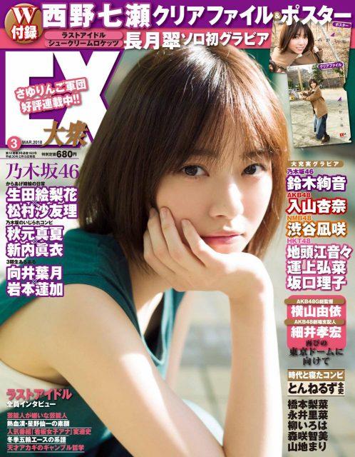 「EX大衆 2018年3月号」表紙:西野七瀬(乃木坂46) [2/15発売]