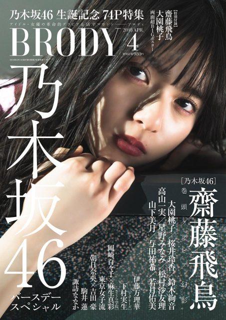 「BRODY 2018年4月号」表紙:齋藤飛鳥(乃木坂46) [2/23発売]