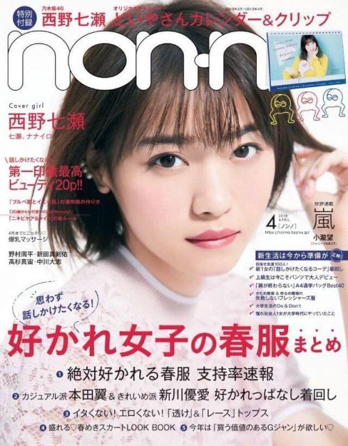 「non・no 2018年4月号」表紙:西野七瀬(乃木坂46) [2/20発売]