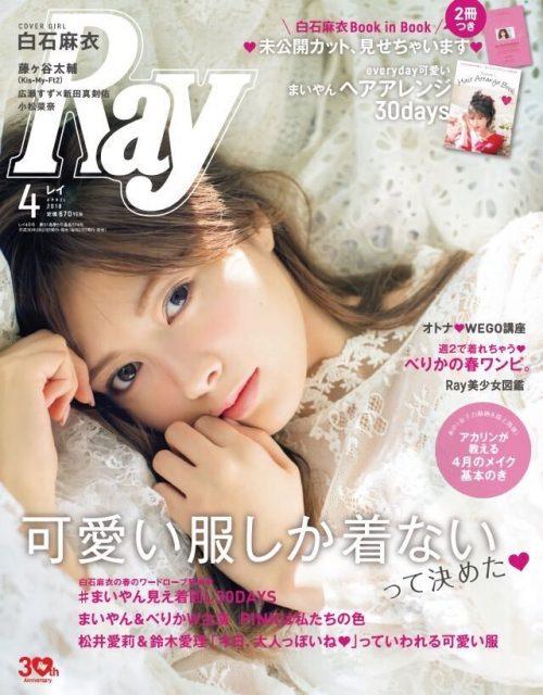 「Ray 2018年4月号」表紙:白石麻衣(乃木坂46) [2/23発売]