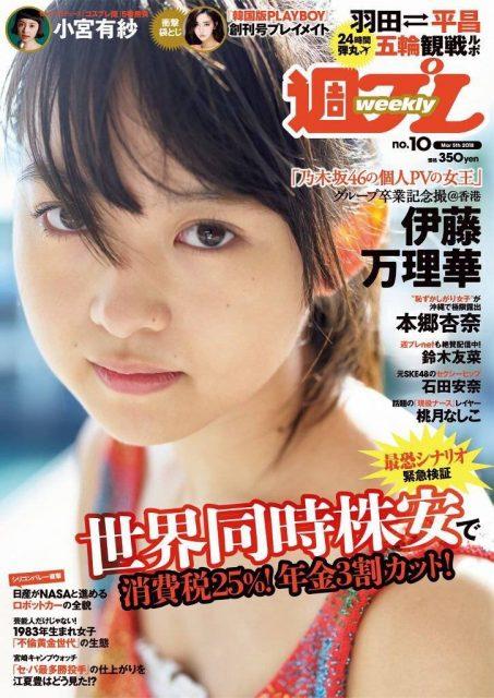 「週刊プレイボーイ 2018年 No.10」本日発売! * 表紙:伊藤万理華