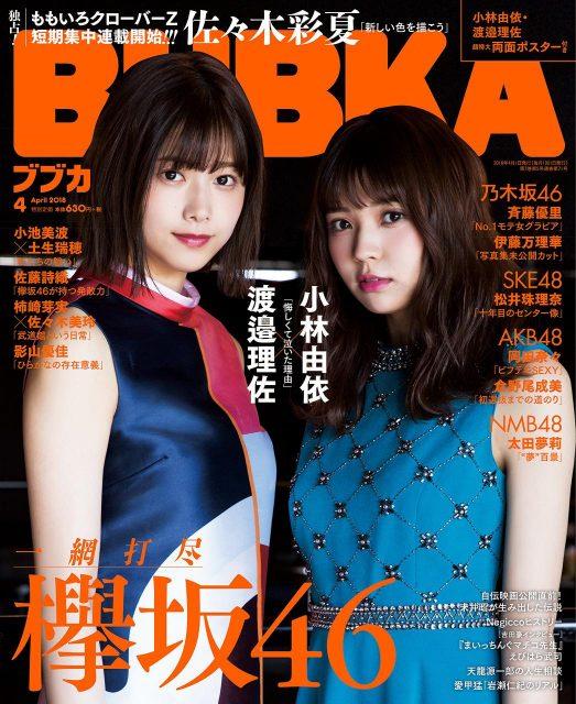 「BUBKA 2018年4月号」表紙:小林由依☓渡邉理佐(欅坂46) [2/28発売]