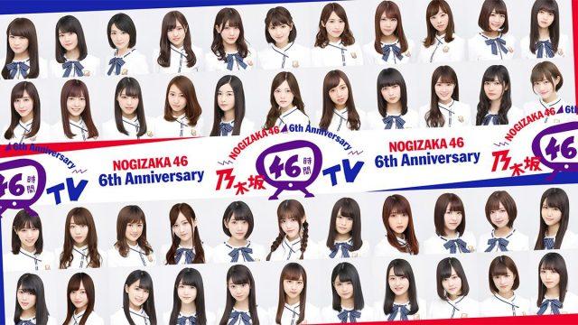 「第3回 乃木坂46時間TV」番組内容第1弾発表!