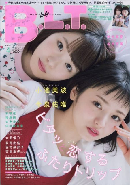 「B.L.T. 2018年4月号」明日発売! * 表紙:今泉佑唯☓小池美波(欅坂46)