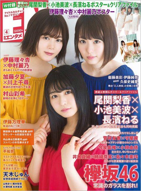 ENTAME(エンタメ) 2018年4月号